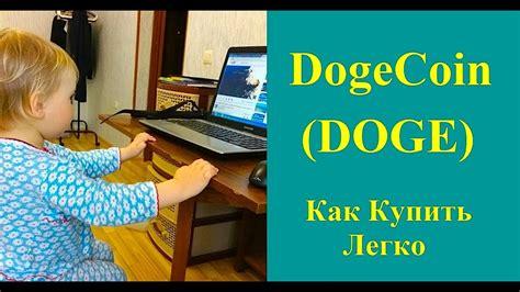 DogeCoin (DOGE) Купить. Как Купить криптовалюту Доги Коин ...