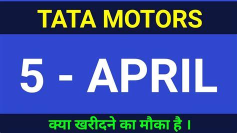 Tata motors 05 April target । Tata motors share price ...