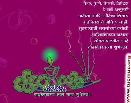 anniversary quotes  wife  marathi image quotes