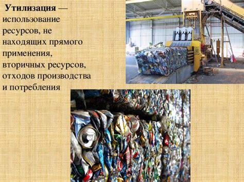 Реферат Свалки вторичное использование отходов Белая Калитва информационный портал города Белая Калитва