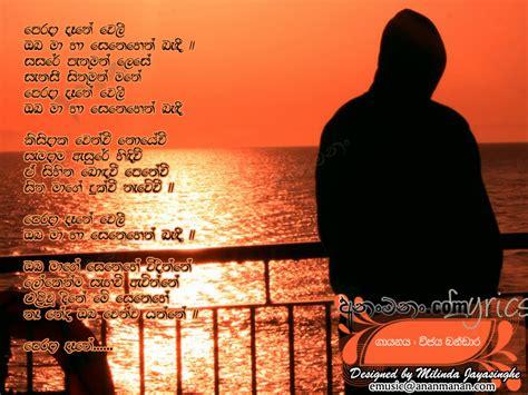Vijaya Bandara Welithuduwa Sinhala