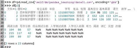 Pandas教程:[5]读取csv数据_python_第七城市
