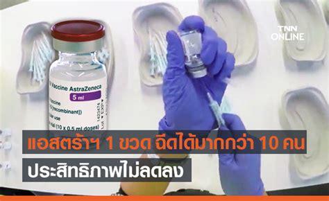 """เนื่องจากวัคซีนแอสตร้าเซเนก้า 61 ล้านโดส ถ้าฉีดคนละ 2 โดส ไม่เพียงพอสำหรับคนทั้งประเทศแน่นอน ประเทศไทยควรปรับแผนตามประเทศ. วัคซีนโควิด """"แอสตร้าเซนเนก้า"""" 1 ขวด ฉีดได้มากกว่า 10 คน ทำได้หรือไม่?"""