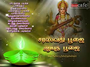 wedding wishes messages in tamil greetings for saraswathi pooja in tamil tamil linescafe