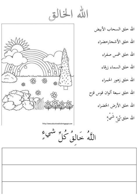images  arabic worksheets  kindergarten count  circle worksheets cursive