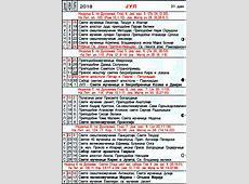 Pravoslavni crkveni kalendar