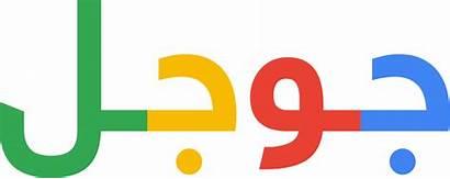 Google Arabic Version Logos Deviantart