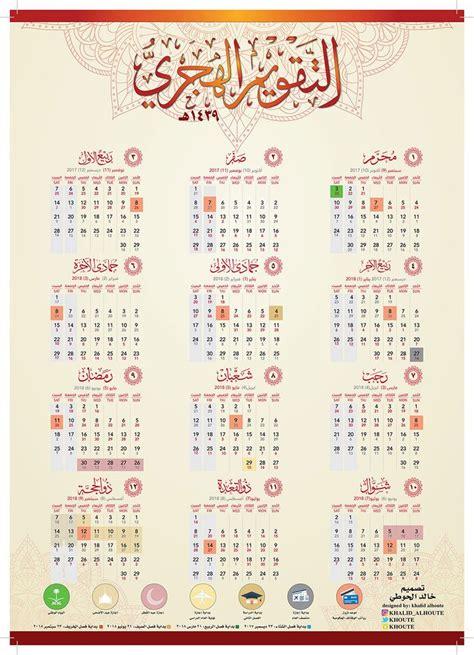 tsmym altkoym alhjry    calendar bullet
