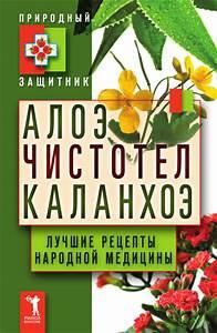 Лечение псориаза черногория