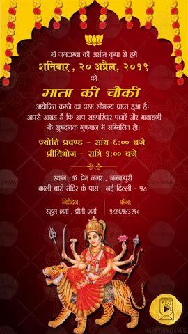 mata ki chowki invitation  hindi happy invites video maker