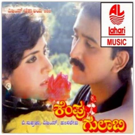 Kannada Mp3 Songs Kempu Gulabi (1990) Kannada Movie Mp3 Songs