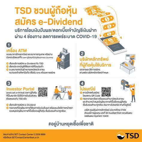 ลาดหลักทรัพย์แห่งประเทศไทย ขอนำส่งข่าวสั้น   RYT9