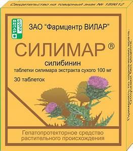 Силимар лекарство от печени