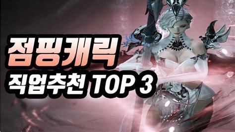 로스트아크 ㅡ 카제로스 귀농 라이프. 로스트아크 점핑캐릭 직업추천 TOP 3 - YouTube