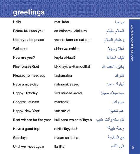 Arabic Language Phrases