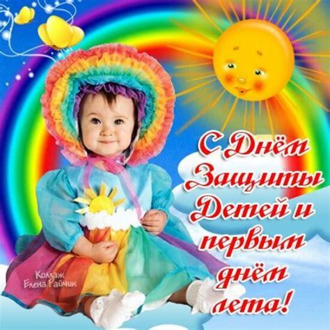Сегодня международный день защиты детей 1 июня празднуется во многих странах. С первым днем лета, Днем защиты детей, Всемирным днем родителей 1 июня: картинки, поздравления ...