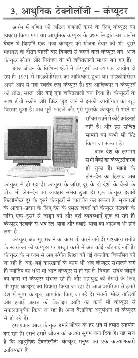 Advantage Of Computer Technology Essay by Essay On Modern Technology Computer In