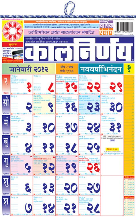 It's basically e marathi calendar which is easy to keep in mobiles and computer. मराठी कॅलेंडर २०१२ -Marathi Calendar 2012 ~ Kultejas..!