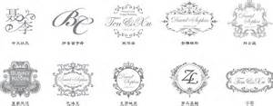 reception wedding dress amazing of design for wedding customized logo design for wedding invite bridal shower