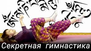 Гипертония и тибетская гимнастика