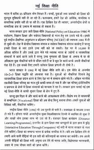 essay on student and politics in hindi