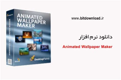 Animated Wallpaper Maker 4 3 5 - دانلود نرم افزار animated wallpaper maker 4 3 5 بیت