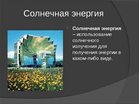 Выводы список литературы солнечная энергетика