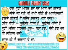 062316 MOBILE FUNNY SMS FUNNY JOKES IN HINDI, HINDI