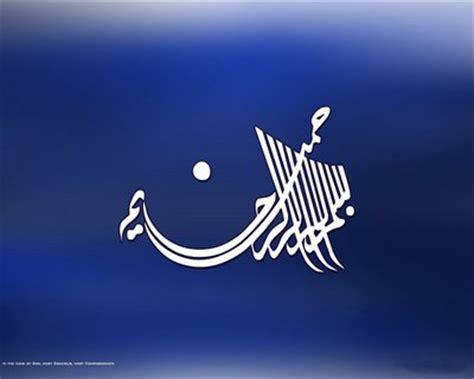 wiedhayantie alina kaligrafi bismillahirrahmanirrahim arab