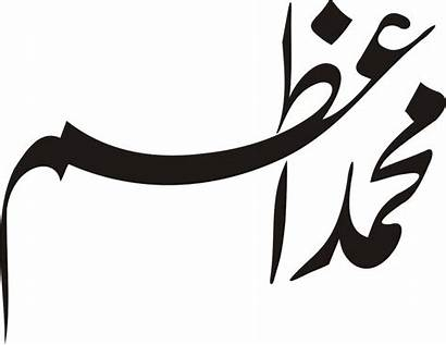 Urdu Calligraphy Ali Azam Fonts Muhammad Caligraphy