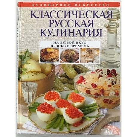 recette de cuisine russe livre de recettes culinaires russes