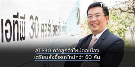 ATP30 คว้าลูกค้าใหม่ต่อเนื่อง เตรียมสั่งรถเพิ่มกว่า 60 คัน - Trans Time News