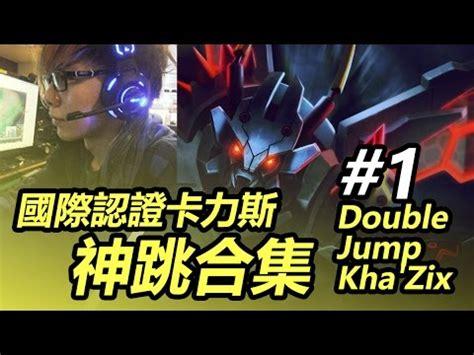 whats  mechanic  khazix double jump