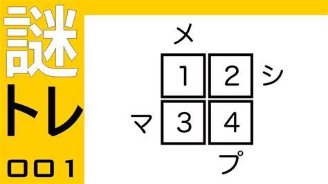 面白い クイズ 問題 小学生