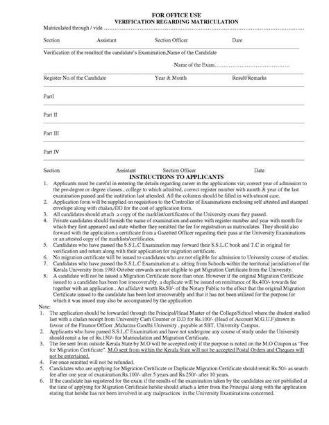 mahatma gandhi university migration certificate form