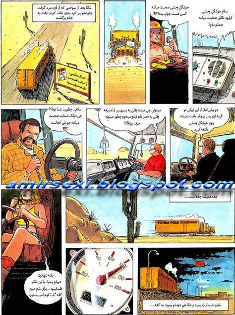 داستانهاي خيالي جذاب در مسير جاده2