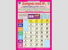 June 2016 Venkatrama Co Multi Colour Telugu Calendar