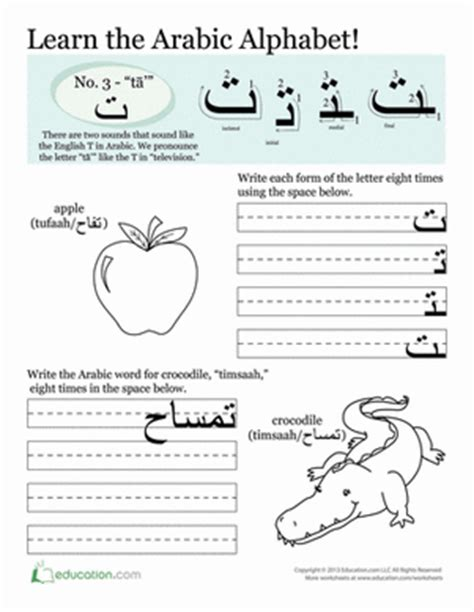 handwriting worksheets  arabic