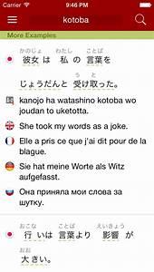 Imiwa   U2014 Free Japanese Dictionary For Iphone And Ipad