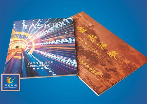 产品 长沙印刷厂-包装盒及纸质品印刷厂家-长沙华彩印刷公司