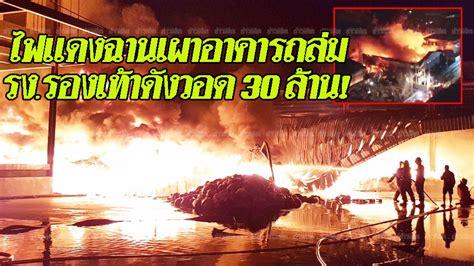 วอดไม่ต่ำกว่า30ล้าน! ไฟแดงฉานเผาโรงงานผลิตรองเท้าดัง ซ้ำ ...