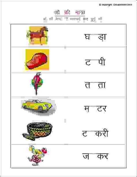 hindi matra worksheets hindi o ki matra words hindi