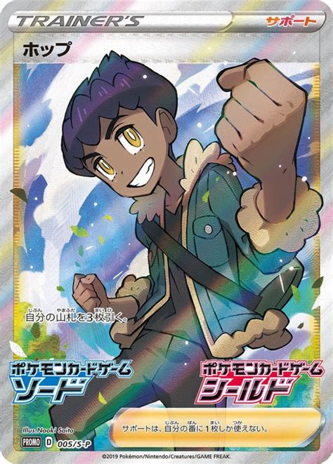 Buy a gold at hop card; Secret Rare Cards Are Changing In Pokémon TCG - United Squid