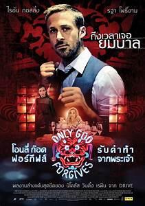 Thai poster for Nicolas Refn's 'Only God Forgives ...