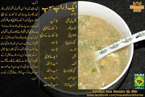 egg drop soup urdu english recipe  food diaries zarnak