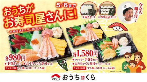 くら 寿司 手 巻き セット