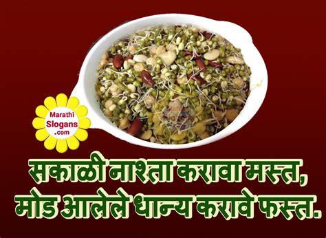 slogan cuisine food slogans ख द य पद र थ घ षव क य in marathi