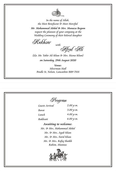 nikah wordings  invitation card muslim wedding
