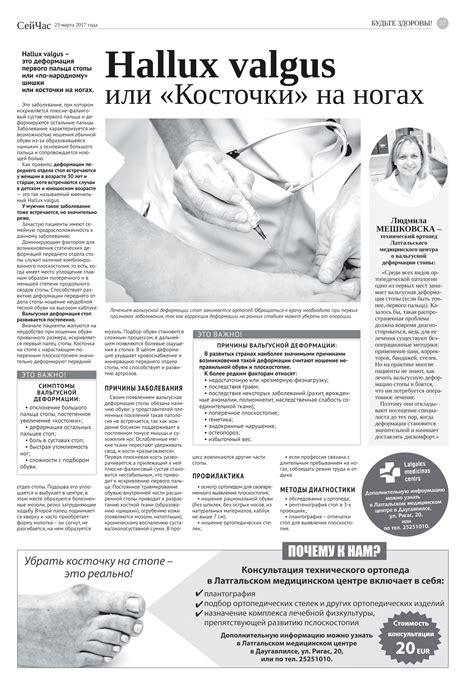 Latgales medicīnas centrs - Pakalpojumi - Tehniskā ortopēdija
