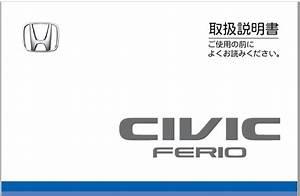 2004 Honda Civic Ferio Owners Manual